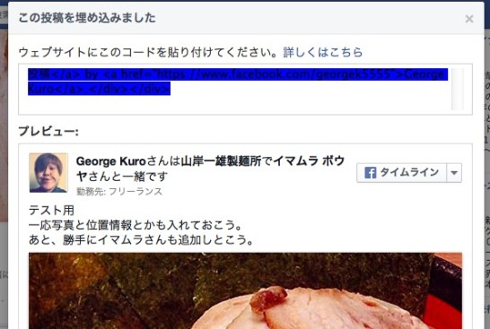 Facebook 投稿 埋込み方法