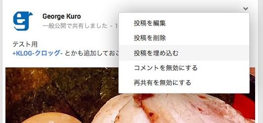 【投稿埋込】Twitter Facbook Google+の投稿の埋め込み方
