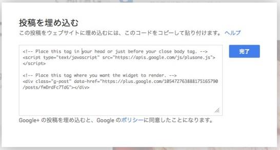 Google+ 投稿 埋め込み方法