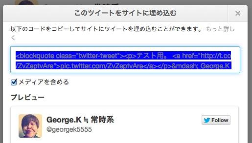 Twitter サイト埋込み方法