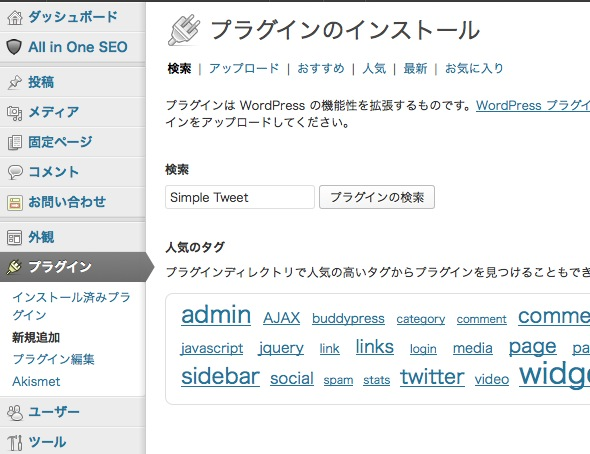 WordPress Twitter 連携 プラグイン Simple Tweet