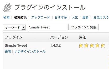 WordPress Twitter 連携 プラグイン Simple Tweet