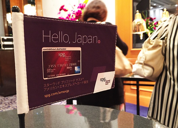 SPG AMEX Japan 1週年 クレジット