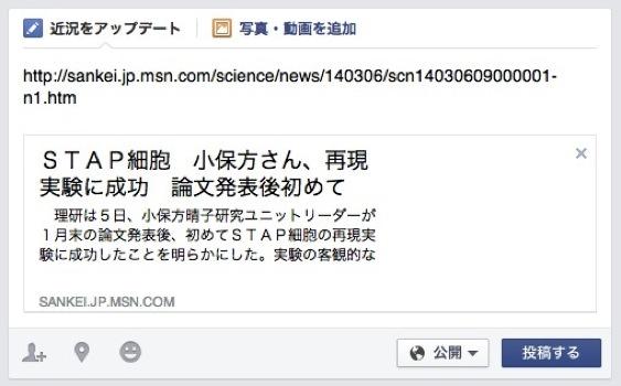 【悠游字的】STAP細胞再現実験成功という記事におけるネット記事の浅ましさ