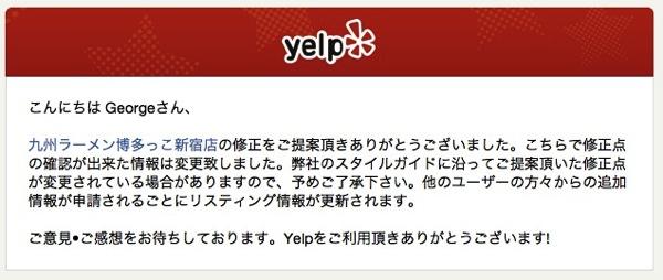 Yelp 日本 使い方 楽しい