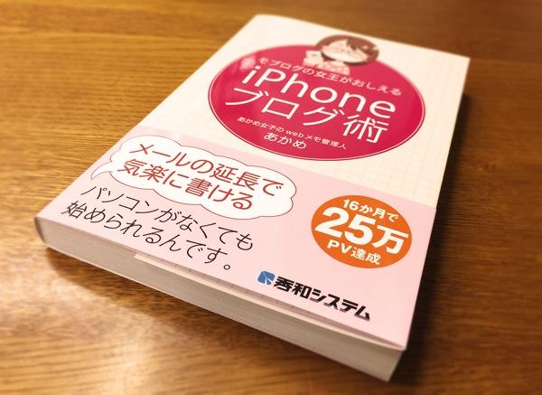 あかめ女子 モブログ iPhoneブログ術 本 著書