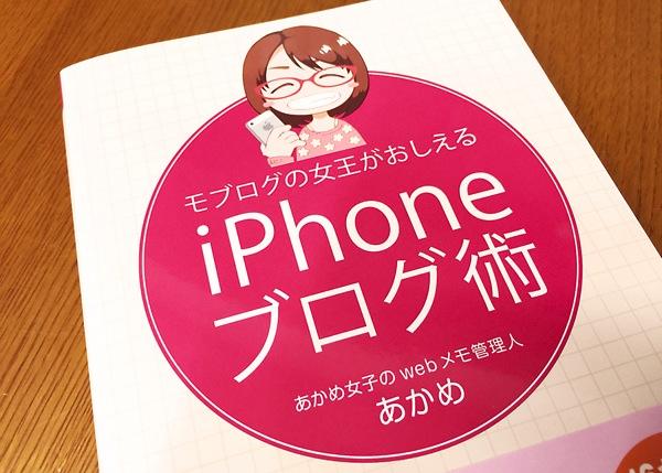 ブログを続けるあなたにそっと寄り添ってくれる本 [Å]あかめ著『iPhoneブログ術』