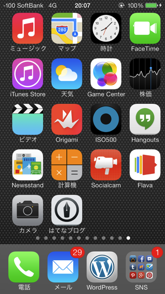 iPhone iOS7 視差効果とは.PNG