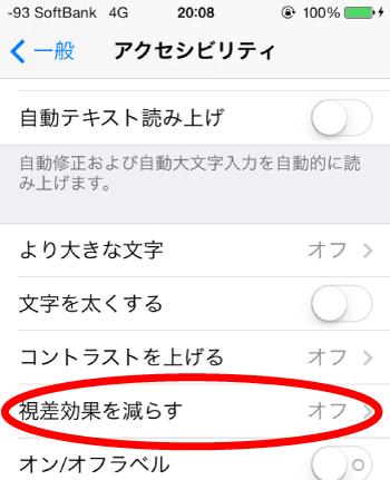 iPhone iOS7 視差効果とは