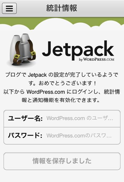 Wordpressアプリで通知をさせる方法1