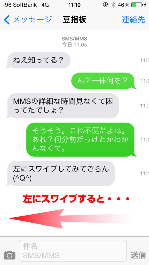 Ios7message時間3