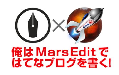 はてなブログをMarsEditで使う設定方法【AtomPub:BASIC認証】