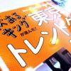 たべあるキングの伝えたい思いが詰まった良書『東京トレンドグルメ2015』レビュー