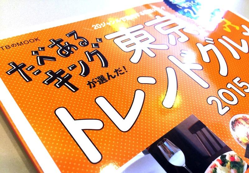 たべあるキング 東京トレンドグルメ2015