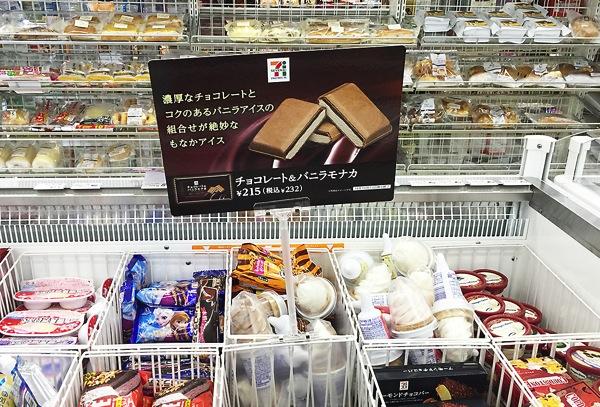 チョコレート&バニラモナカ セブン−イレブン