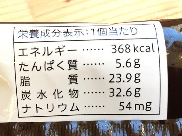 チョコレート&バニラモナカ アイス セブン 感想 カロリー