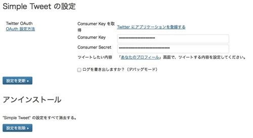 Simple Tweet 設定方法.jpg