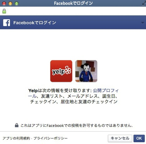 Facebook連携 許可 仕組み