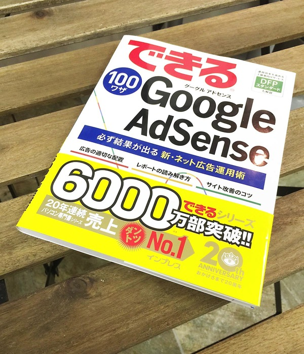 染谷昌利著『できる100ワザGoogle Adsense』で多角的にアドセンスの基礎を学べ