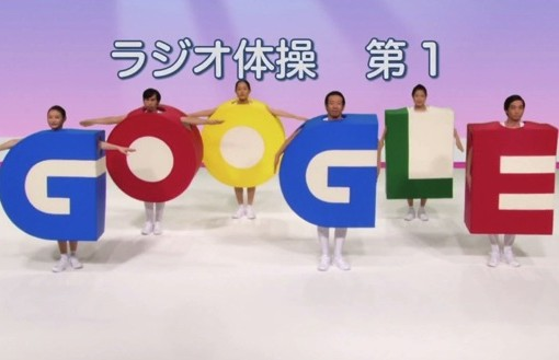 本日のGoogleのDoodleはラジオ体操第一です。実写ロゴがガチで体操していますw