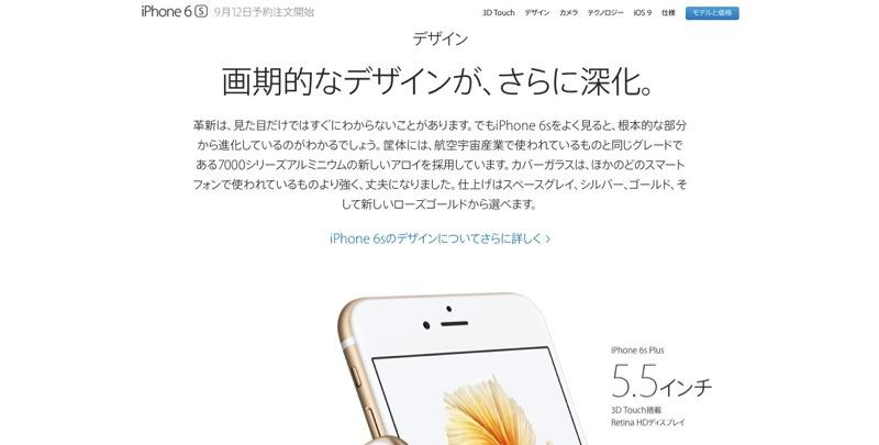 Iphone 6s 誤植