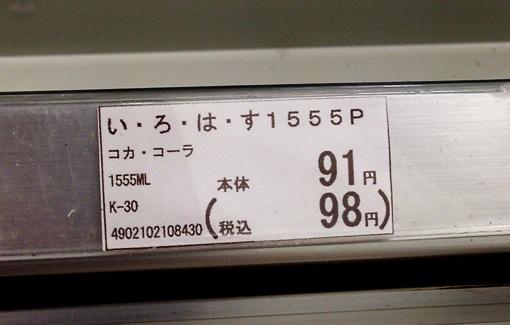 『い・ろ・は・す』は1555mlタイプの値段が一番安い?コカ・コーラに理由を直接聞いてみた