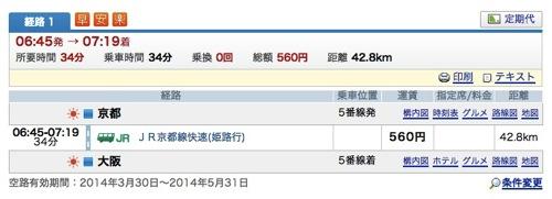 JR 乗換 運賃 安くする方法 西日本 大阪