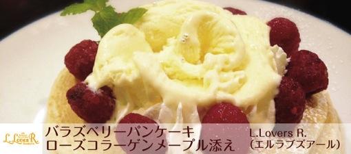 パンケーキツアーズ L.LoversR.