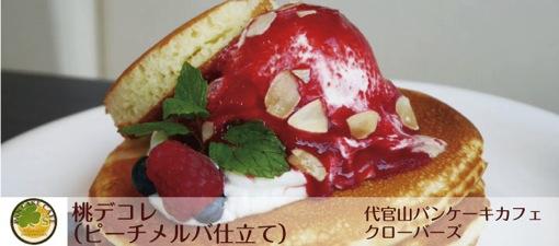 パンケーキツアーズ2 感想 代官山パンケーキカフェ