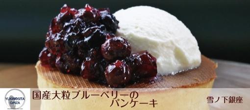 パンケーキツアーズ2 雪ノ下銀座