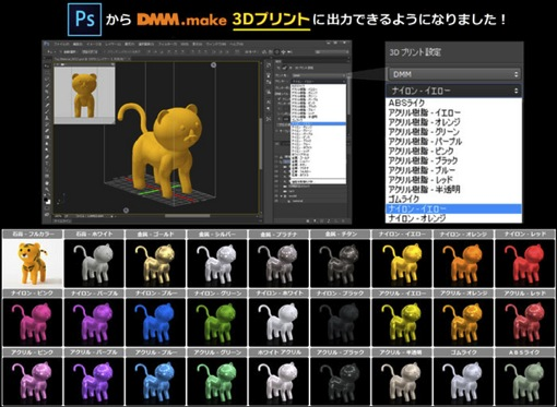 Photoshop 3d プリント DMM 方法