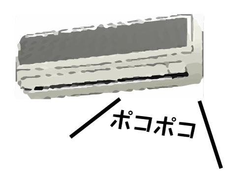 エアコンが『ボコボコ』と鳴る!エアコンの異音を止める有効な手段とは?