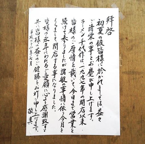 ラーメン千代作 高田馬場 閉店