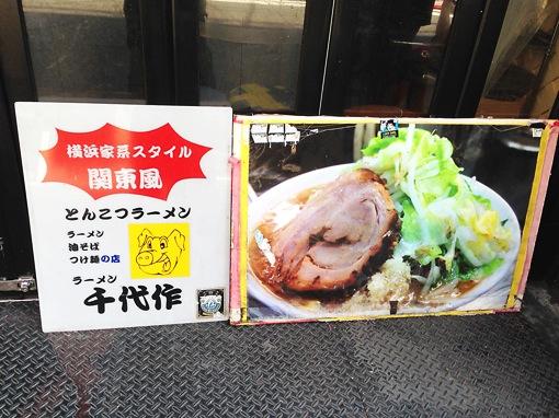ラーメン千代作 閉店 高田馬場 ラスト