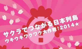 4/5はサザエbotを探しながらお花見をしませんか?8(^o^)8 #サクラ祭り