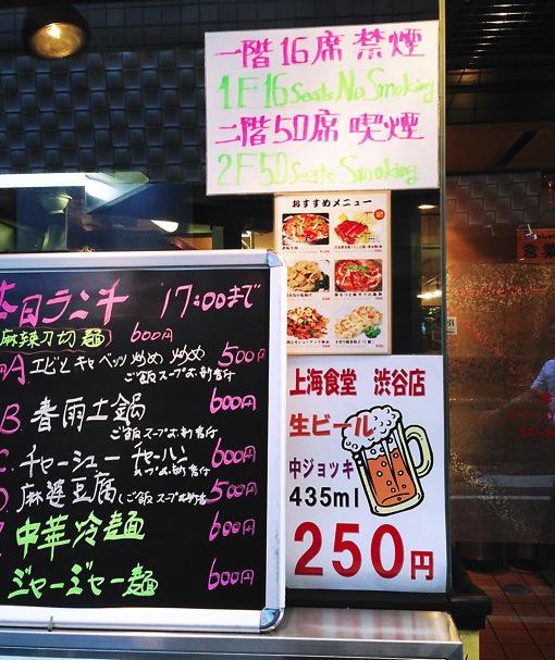 渋谷 上海食堂 ランチ 500円 激安