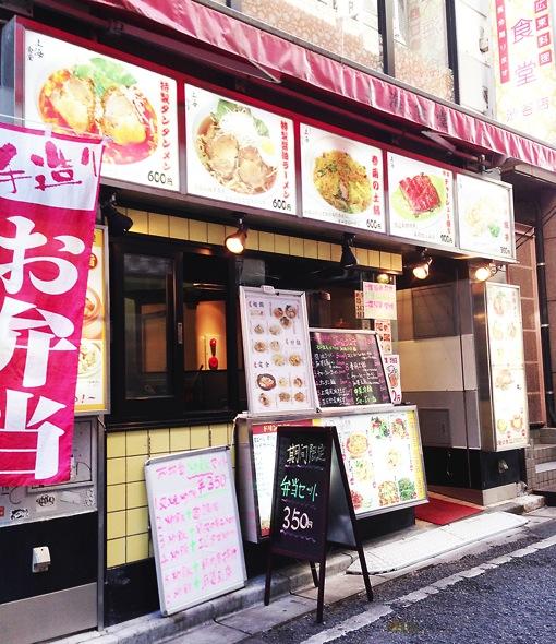 渋谷 500円 ワンコイン ランチ 中華