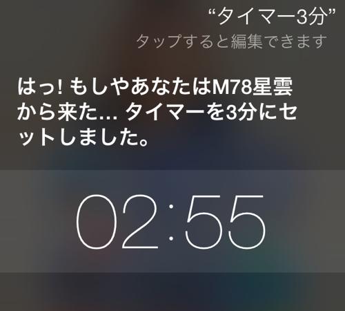 Siri タイマー アラーム