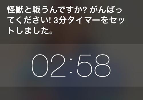 Siri タイマー ウルトラマン