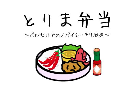 常時系主催のトークイベント『とりま弁当』を11/24(祝)に開催します。気になるゲストは…