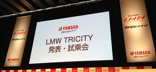 RICITY YAMAHA 3輪バイク トリシティ LMW