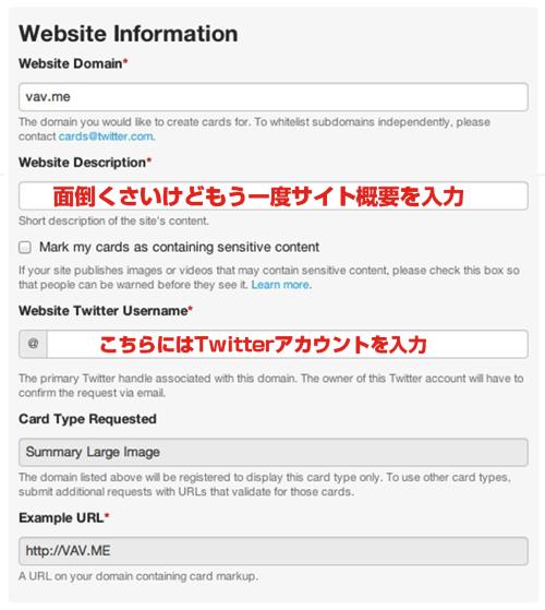 Twitterカード ブログ wordpress 設定