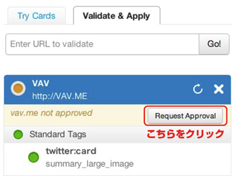 Twitter カード 設定 日本語 ブログ