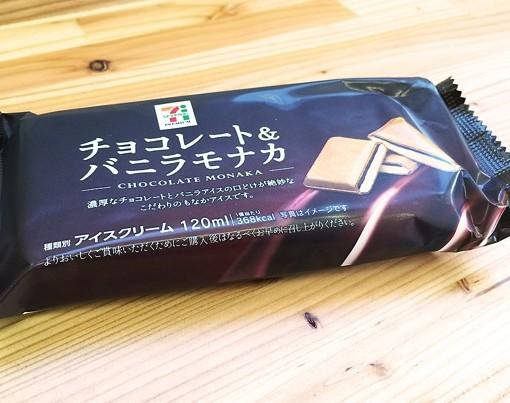 セブン−イレブンのチョコレート&バニラモナカ食べましたよ!