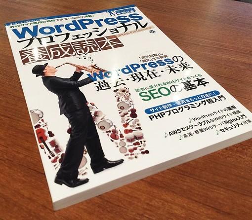 WordPressプロフェッショナル養成読本を読んだ感想を。