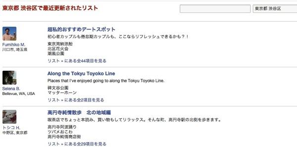 Yelp 日本 リスト 楽しい 公式 イベント