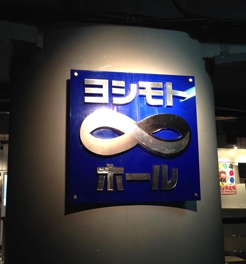 よしもと∞ホール 渋谷