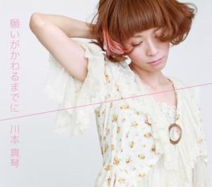川本真琴の新しいアルバムの正しい開け方