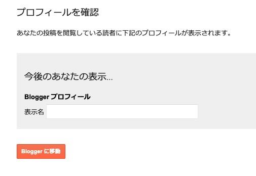 Blogger ログインできない Googleアカウント