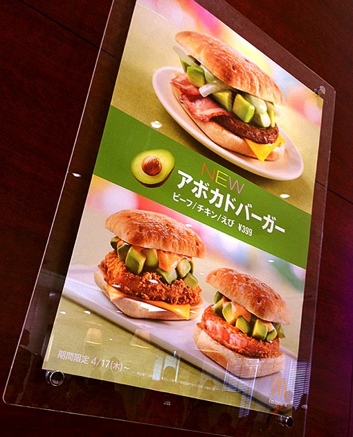 マクドナルの新作アボカドバーガーの試食会に行ってきました。感想と、噂の真相を。